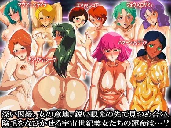 裸肉露出!悪女!熟女!陰毛!宇宙世紀のお姉さま★大乱交のサンプル画像2