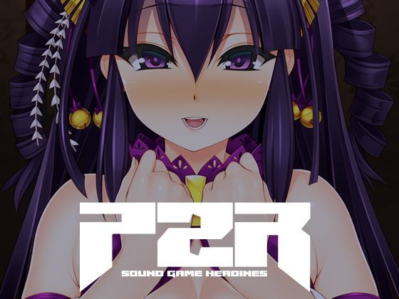 PZR -SOUND GAME HEROINES-の表紙