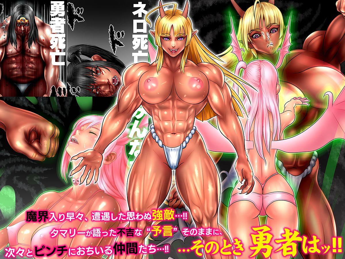 レベル100勇者伝説その3 魔界で菩薩編のサンプル画像3
