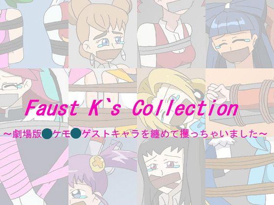 【ポケモン 同人】FaustK`SCollection1