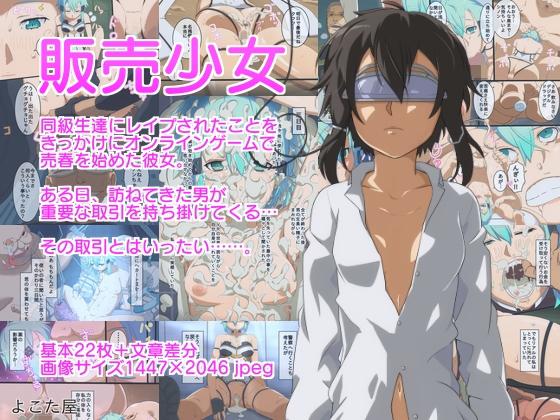 【レン 売春・援交】スレンダーな少女の、レンの売春・援交アナルレイプ拘束ぶっかけの同人エロ漫画。