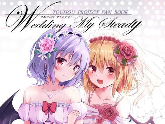 WeddingMySueadyの表紙