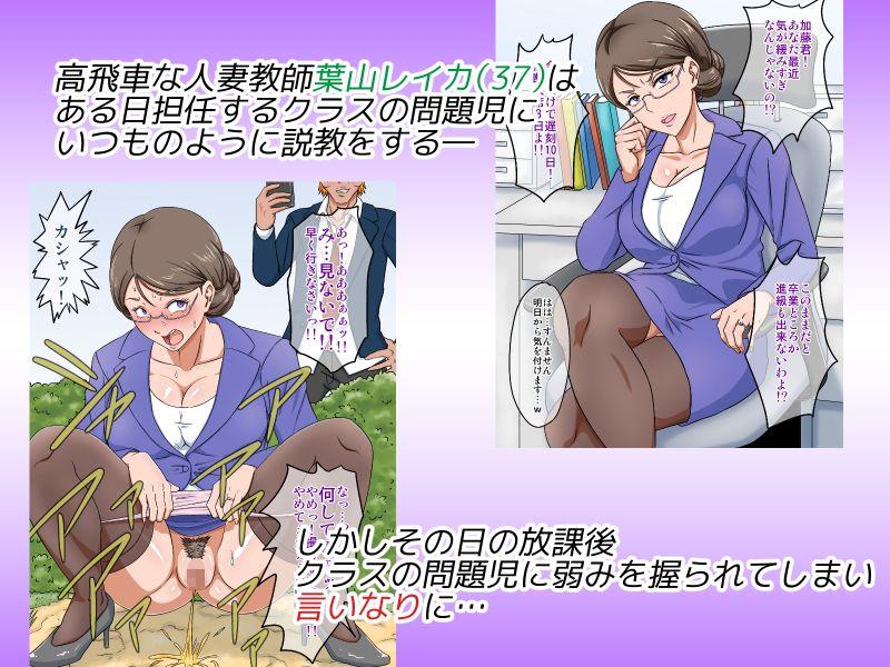 欲求不満な爆乳人妻教師を寝取り調教 画像