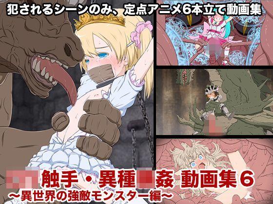 ロリ触手・異種輪姦 動画集6の表紙