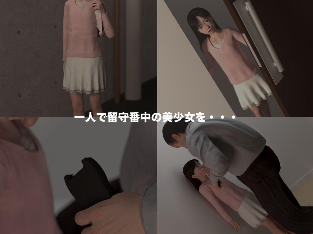 美少女陵辱 犯人のデジカメ記録のサンプル画像1