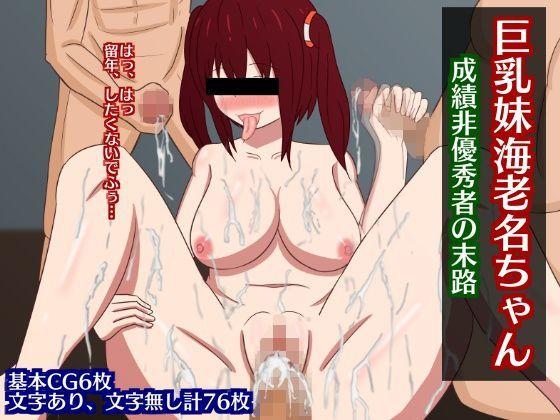 巨乳妹海老名ちゃん〜成績非優秀者の末路〜の表紙