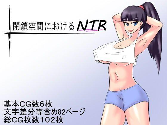 閉鎖空間におけるNTRの表紙