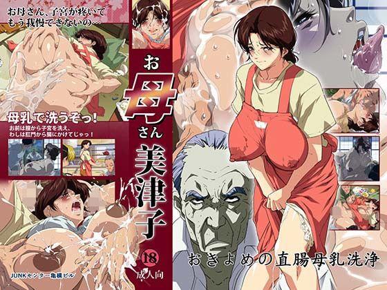 お母さん美津子 おきよめの直腸母乳洗浄