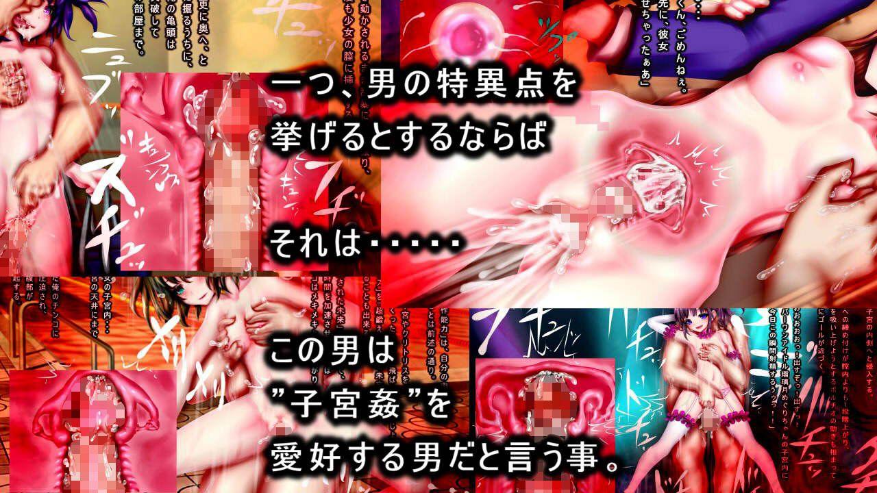 時間停止DE子宮姦!〜停止した時間の中で子宮の中まで孕ませる!!のサンプル画像2