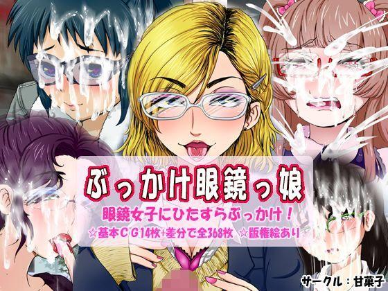 ぶっかけ眼鏡っ娘の表紙