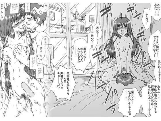 【リボーンズナイツ 同人】恵ちゃん家デート