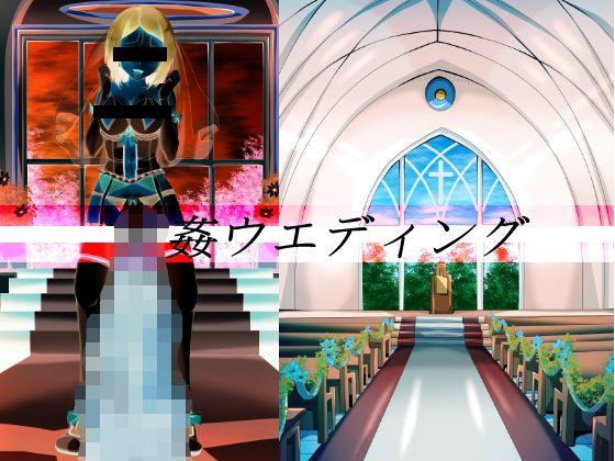 ○姦ウエディング