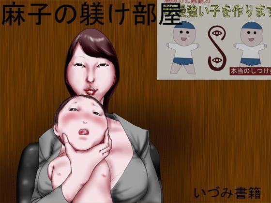 麻子の躾け部屋の表紙