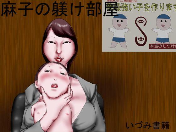 【いづみ書籍 同人】麻子の躾け部屋
