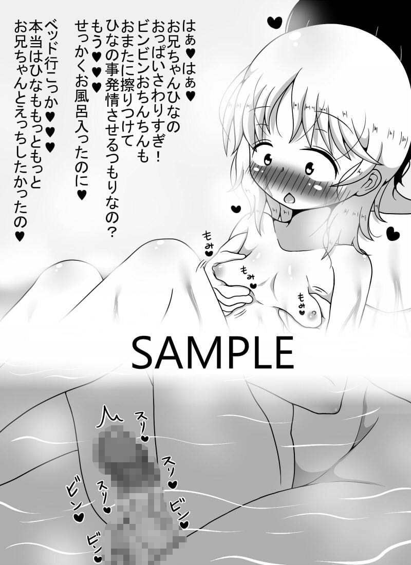 【オリジナル同人】Install Embryo on Witches 2