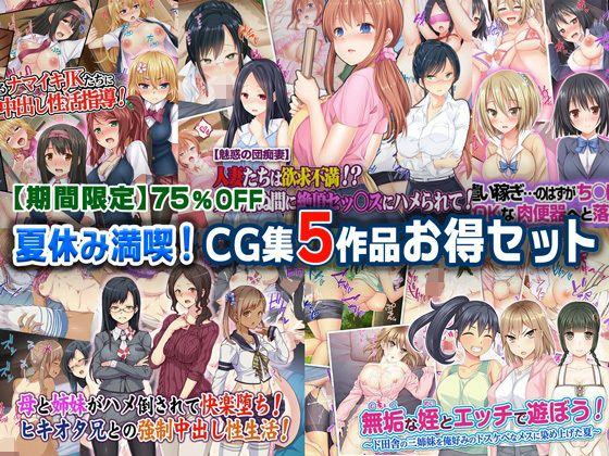 【期間限定】夏休み満喫!CG集5作品お得セット【75%OFF】