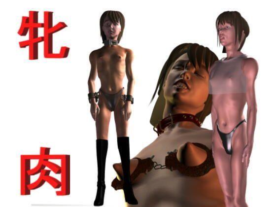 牝肉の表紙