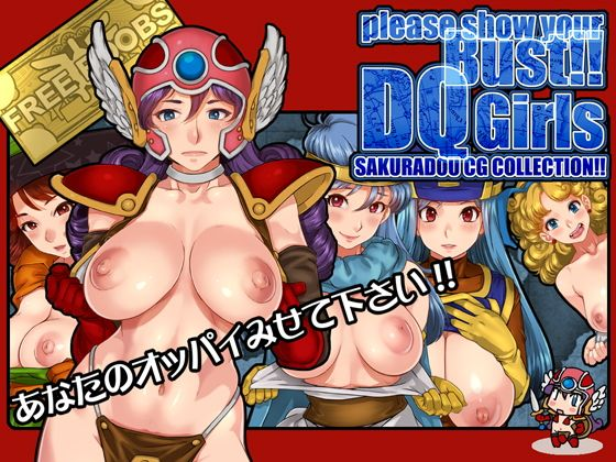 【サンプル画像有】please show your Bust!! DQ