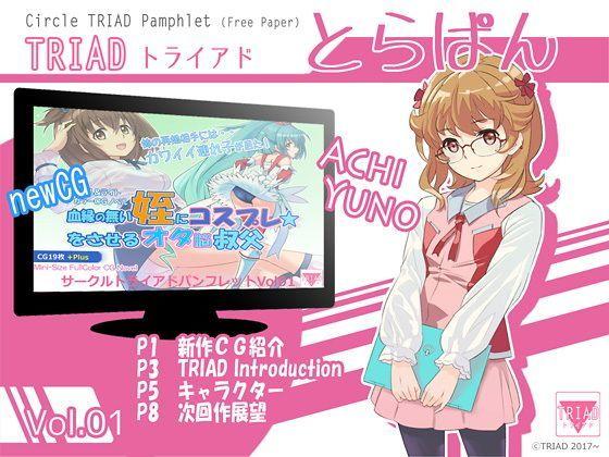 【無料】とらぱんVol01(TRIADpamphlet)の表紙