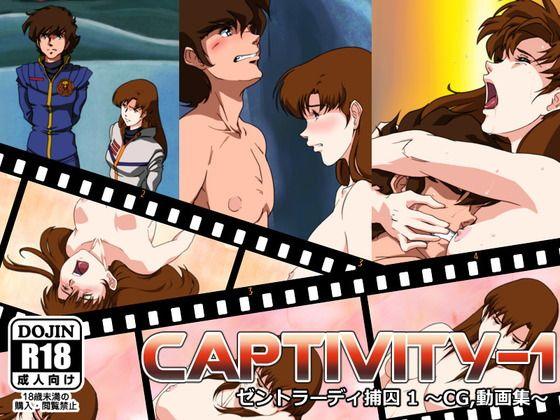 【マクロス 同人】Captivity-1ゼントラーディー捕囚~CG,動画集~