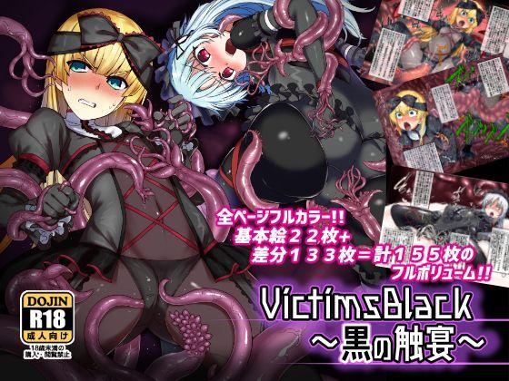 VictimsBlack~黒の触宴~