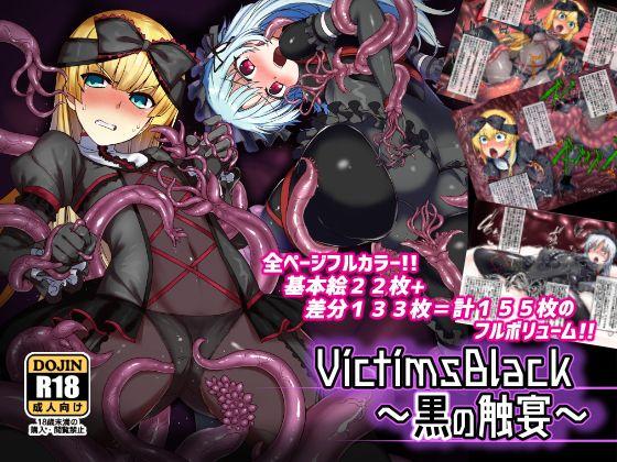 【サンプル画像有】VictimsBlack~黒の触宴~