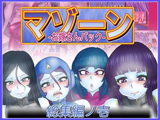 マゾーンお嫁さんパック-総集編ノ壱-の表紙