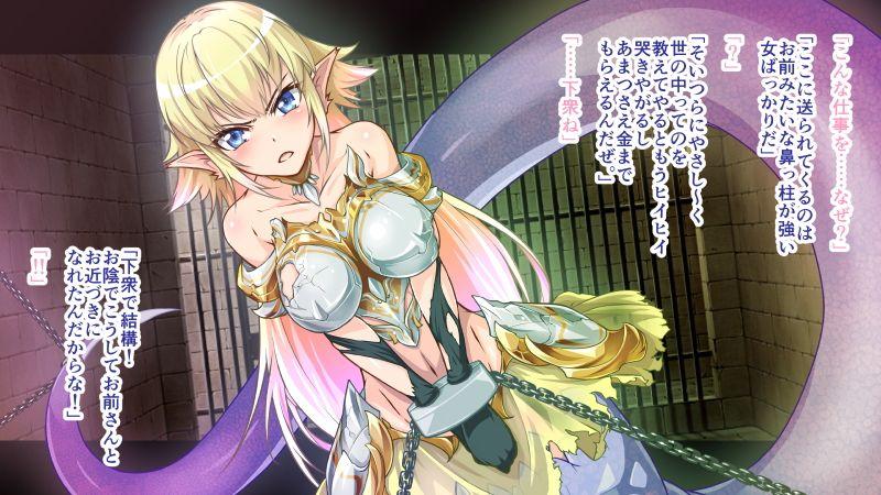 捕獲したラミア女騎士を 尋問してみた。