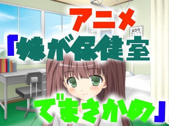 アニメ「妹が保健室でまさかの」の表紙
