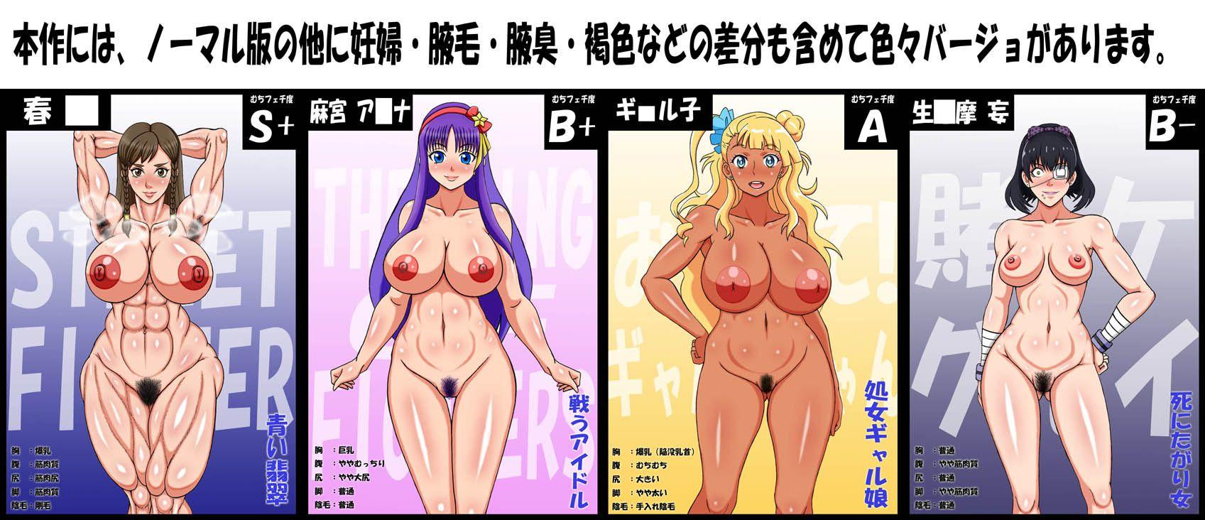 【ギャル子 同人】むちフェチこれくしょん!2