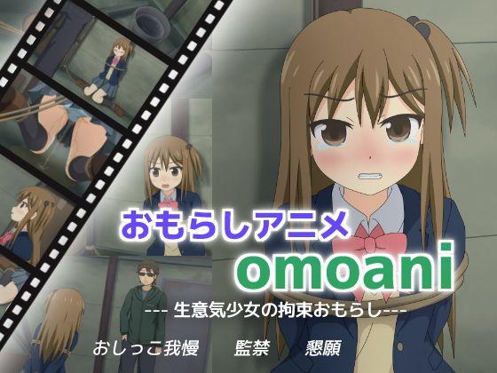 【同人ゲーム】omoani–生意気少女の拘束おもらし–