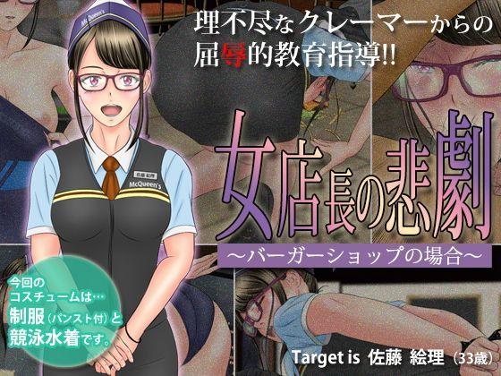 女店長の悲劇 〜バーガーショップの場合〜の表紙