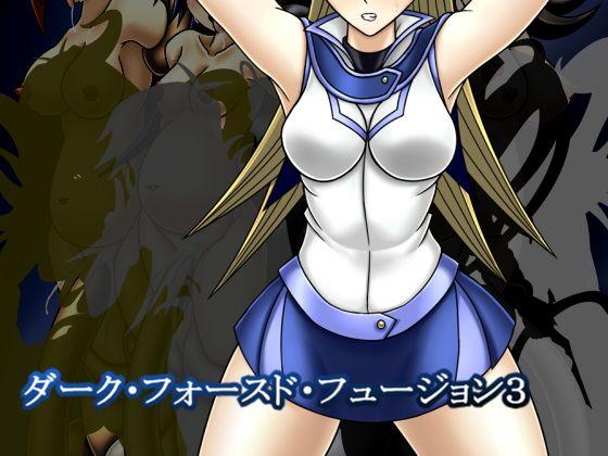 ダーク・フォースド・フュージョン3