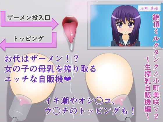 絶頂ミルクタンク<小町美咲>2〜生搾乳自販機編〜の表紙