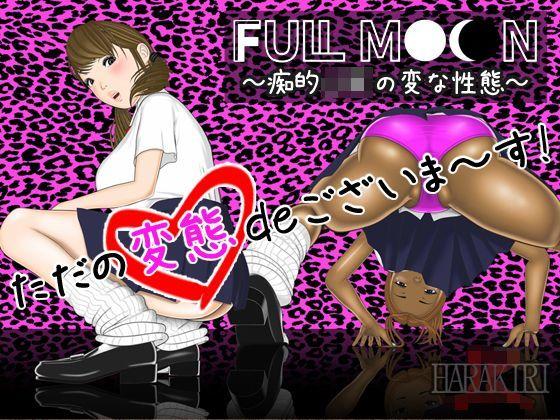 FULL MOON 〜痴的JKの変な性態〜