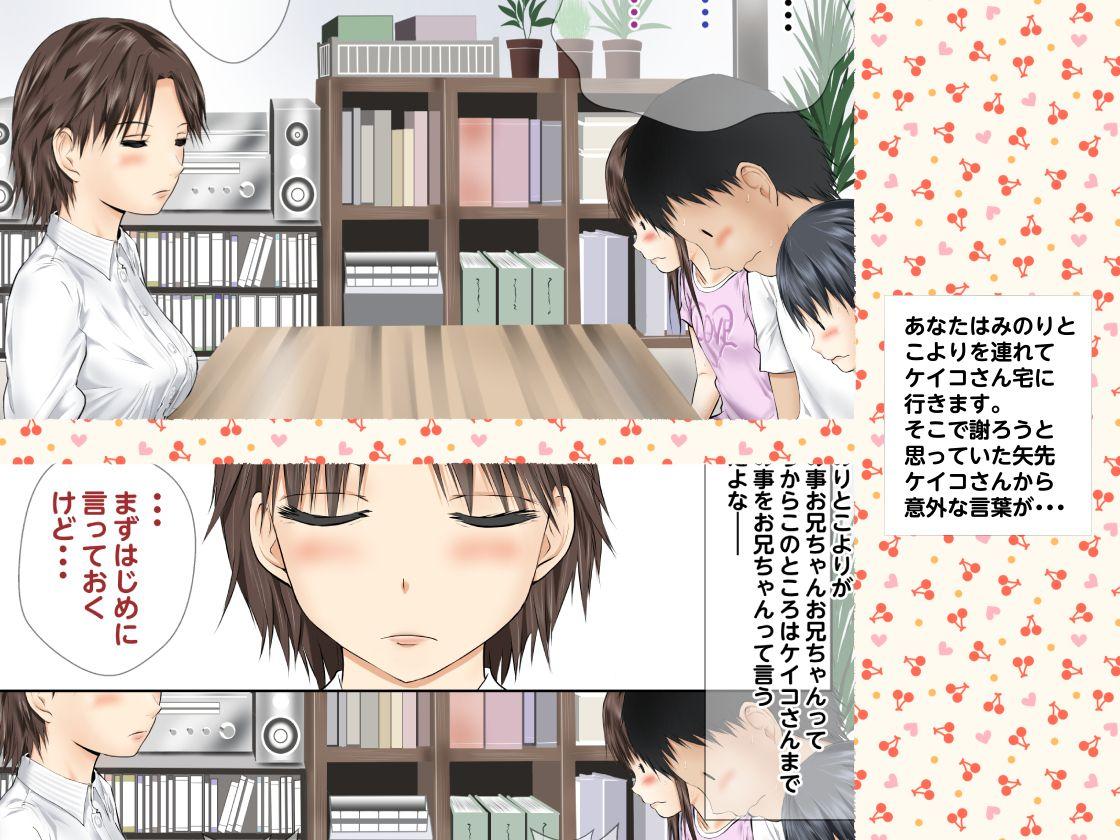 同人ガール:[同人]「Little lovers~まさかの親子丼4P編 そして~」(首都レッカラ)