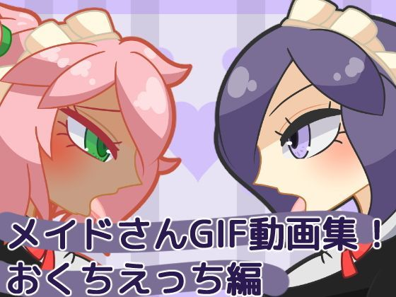 メイドさんGIF動画集!おくちえっち編