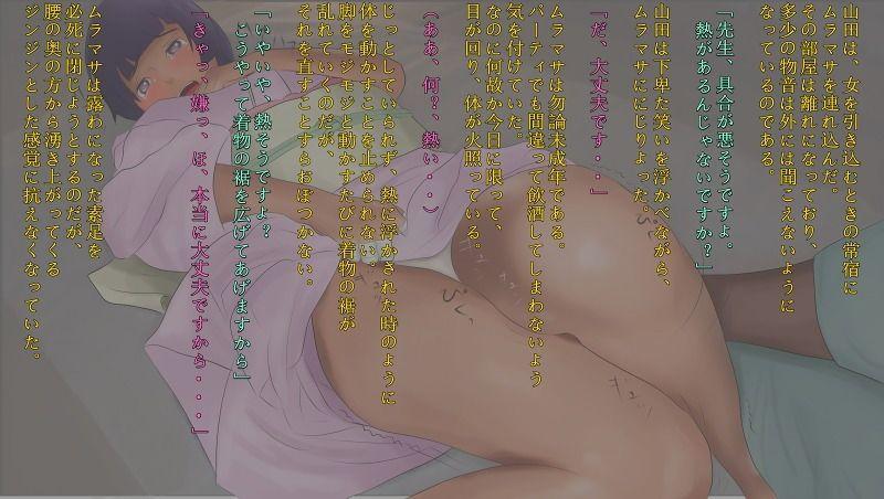 【エロマンガ先生 同人】ムラマサ姦