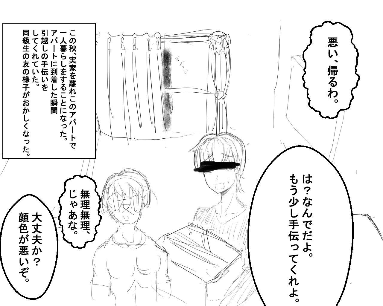 同人ガール:[同人]「幽霊に逆された件がすごい 前編」(ボノボ式平和社会生活)