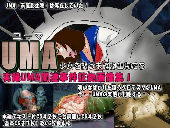 UMAユーマ 少女を襲う未確認生物たち 実録UMA関連事件証拠画...