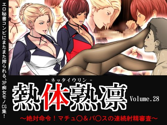 熱体熟凛 Vol.28 ~絶対命令!マチュ◯&バ◯スの連続射精審査~