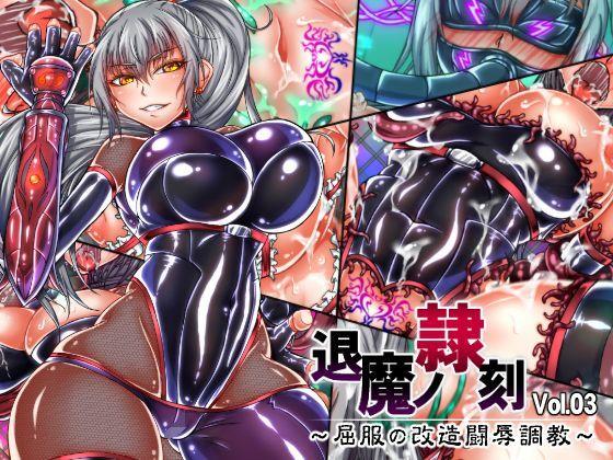 退魔ノ隷刻 Vol.03 〜屈服の改造闘辱調教〜の表紙