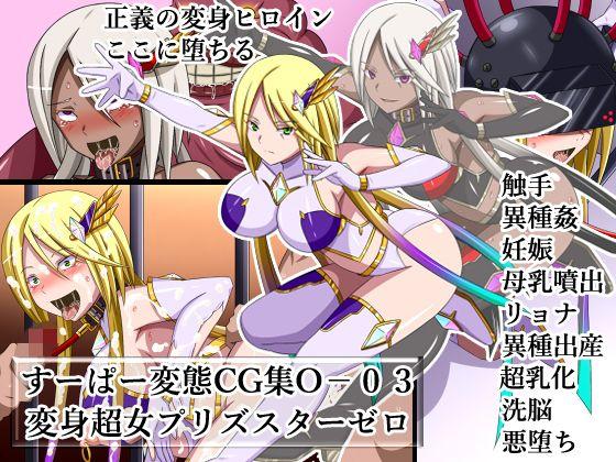 すーぱー変態CG集Oー03 変身超女プリズスターゼロ
