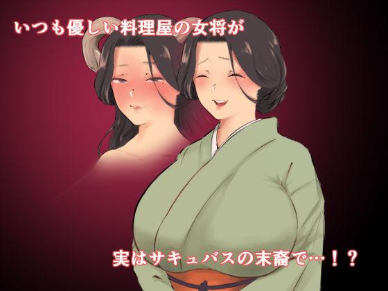発情女将は淫魔の血筋〜未亡人の懇願中出しセックス〜 画像