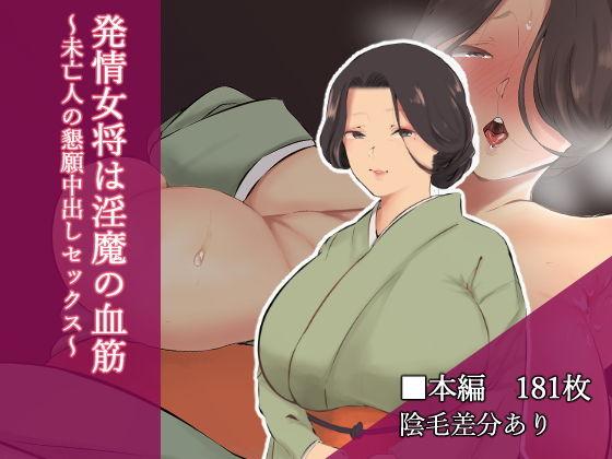 発情女将は淫魔の血筋〜未亡人の懇願中出しセックス〜