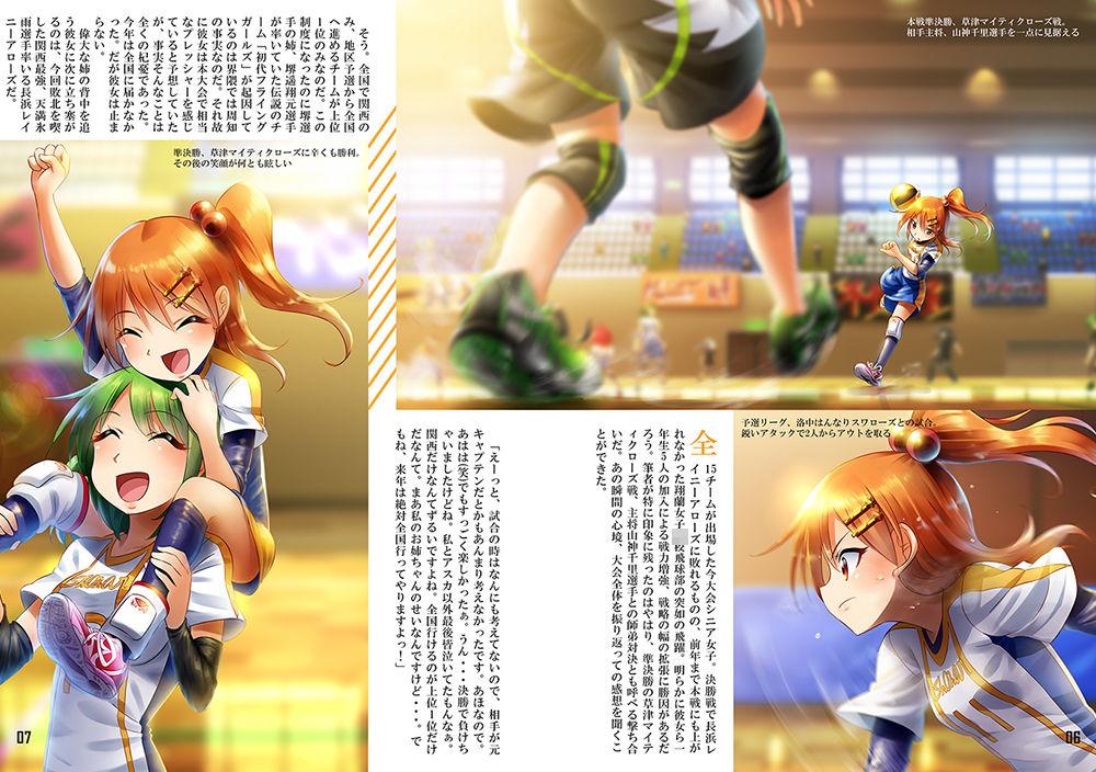 ドッジボールプレーヤーズアートブックマガジン フライングガールズ Vol.001 エロ画像