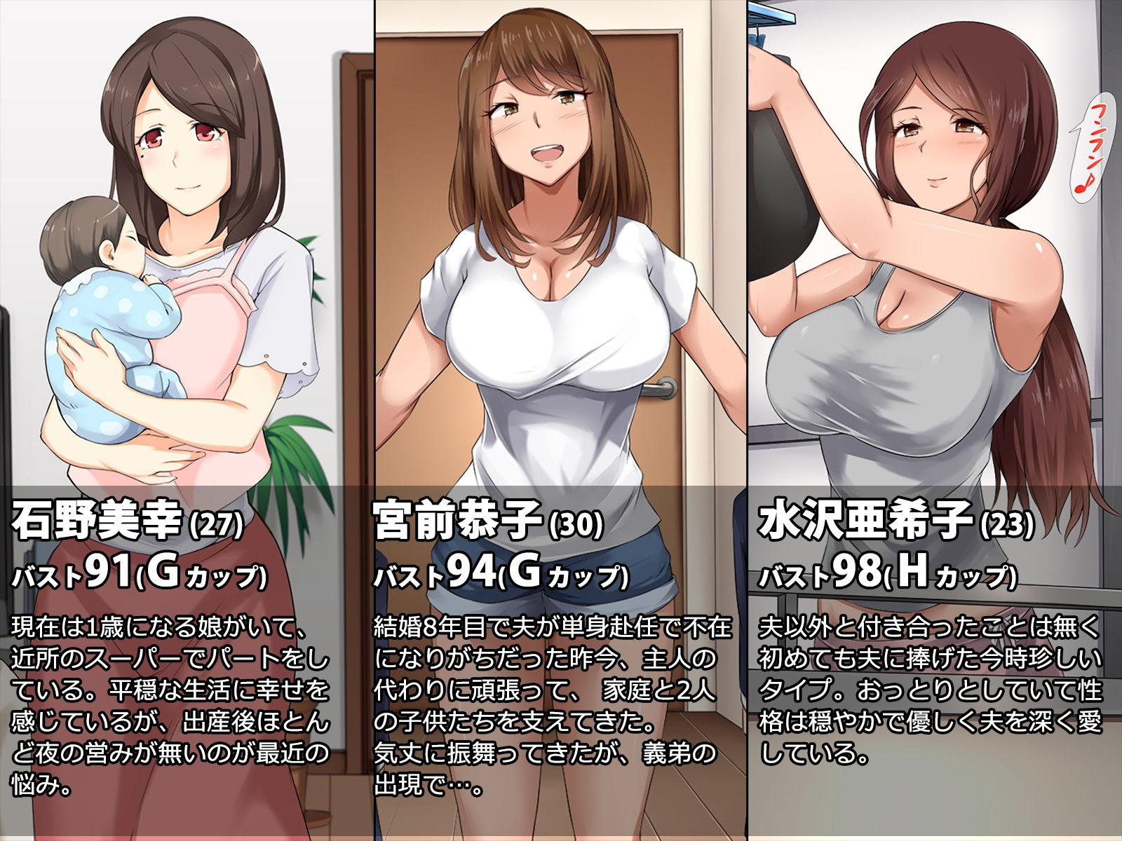 【期間限定】人妻種付け3作品お得パック 画像