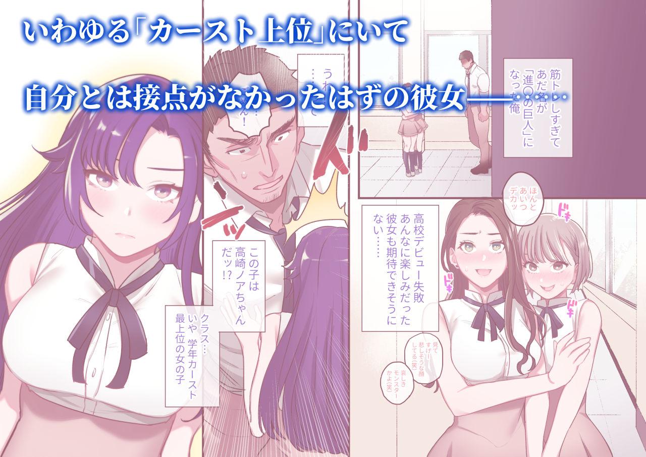 クラスカースト〜クラスのお姫さまは俺のカノジョ〜 画像