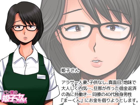 パン屋の姫子さんの秘め事 エロ画像