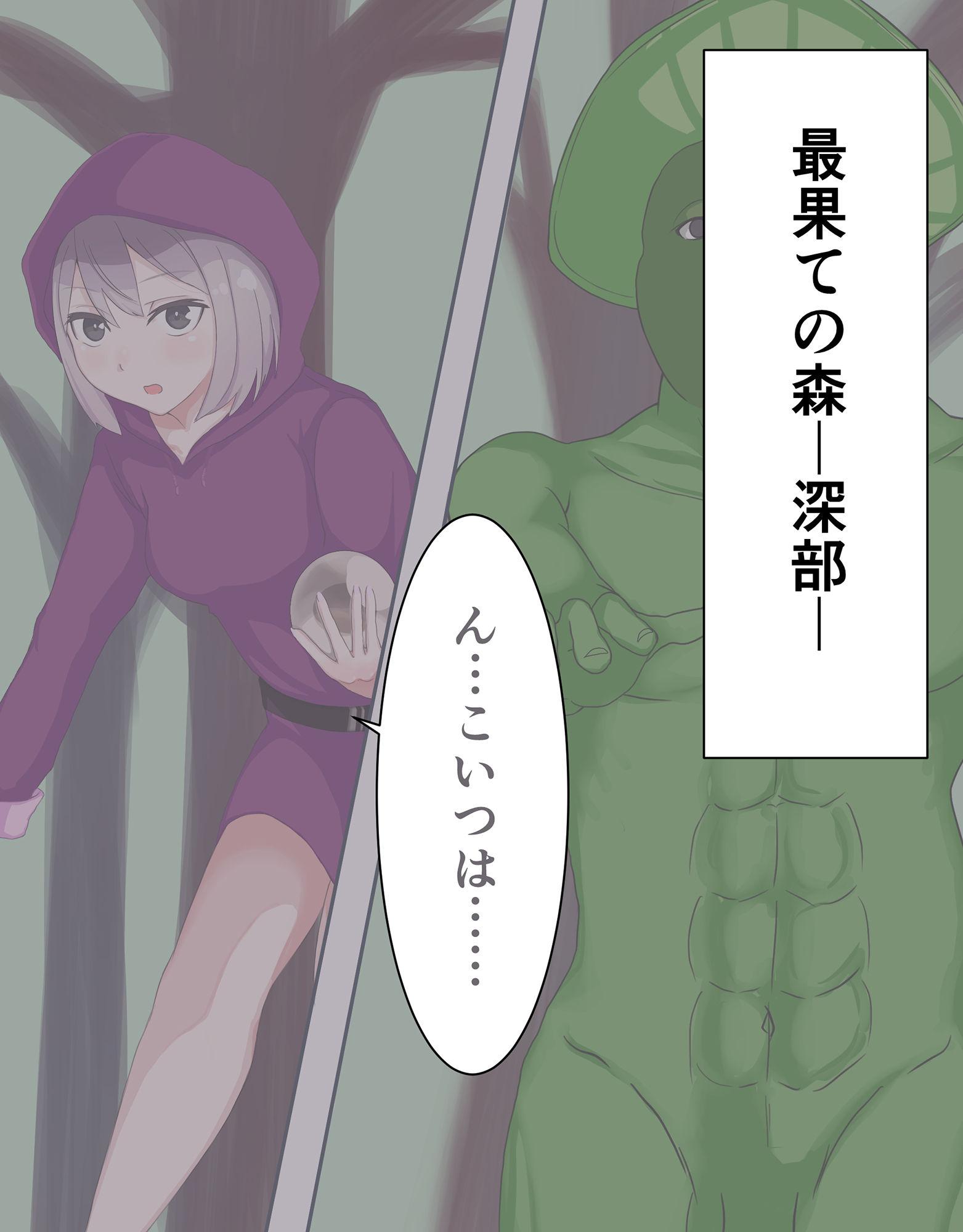 魔導を極めし少女は雑魚キノコ怪人に敗北し眷属へと堕ちる エロ画像
